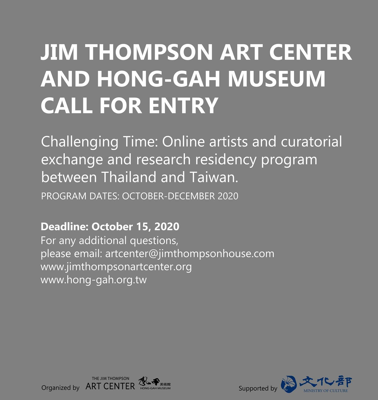 Jim Thompson Art Center Challenging Time: Online Exchange and Research Residency Program between Thailand and Taiwan